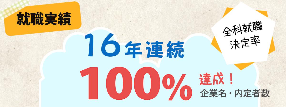 就職実績 16年連続全科就職決定率100%達成 企業名・内定者数