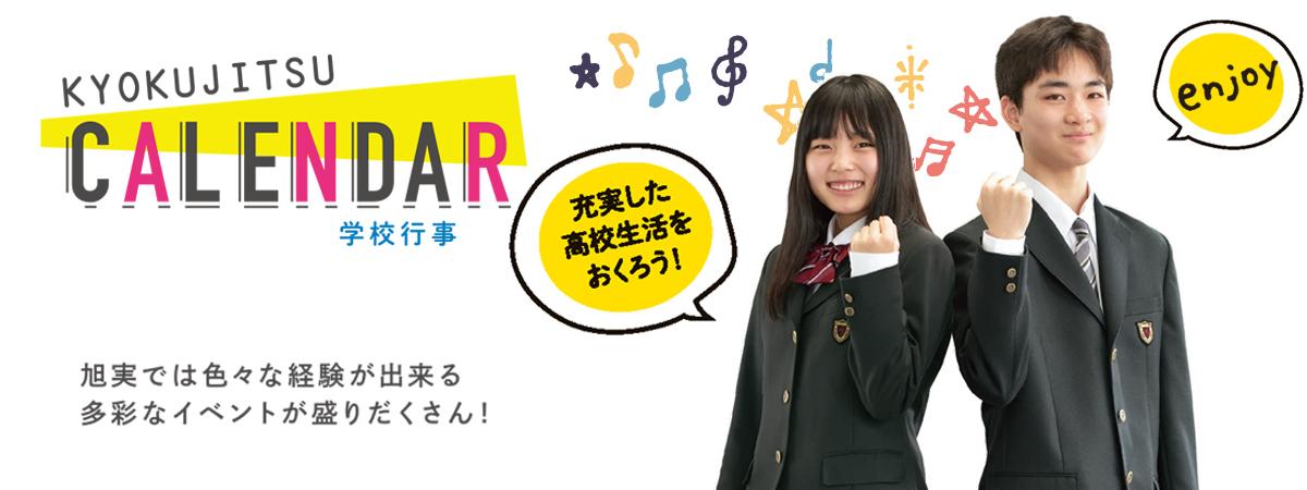 学校行事 旭実カレンダー