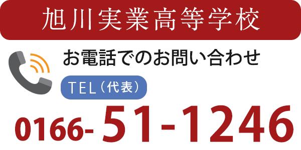 旭川実業高等学校 お電話でのお問い合わせ TEL(代表) 0166-51-1246