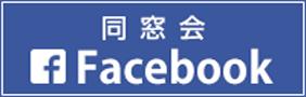 同窓会Facebook