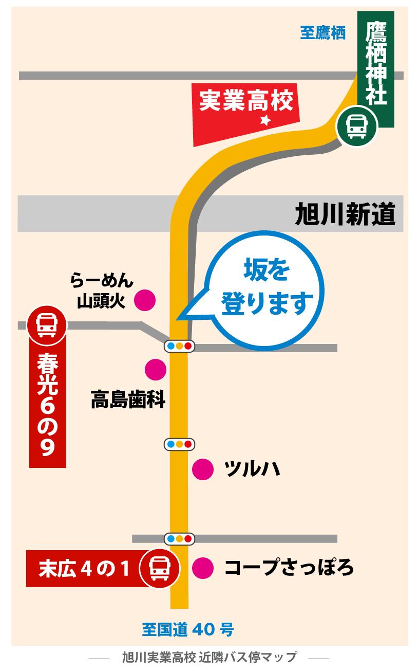 学校近隣バス停マップ