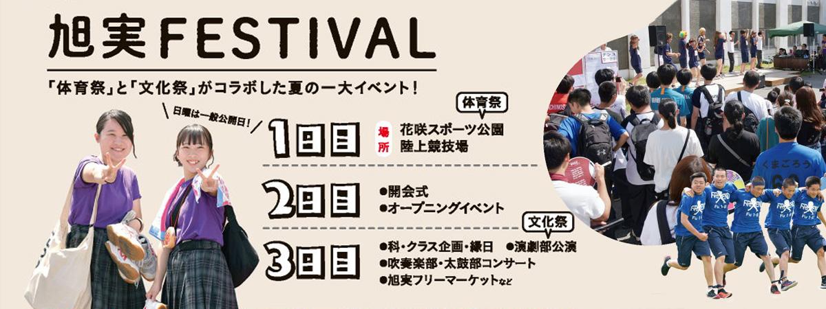 旭実フェスティバル