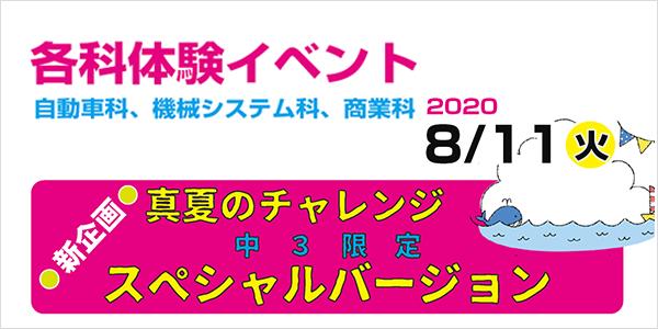 各科体験イベント 2020/8/11(火) 自動車科、機械システム科、商業科 新企画 真夏のチャレンジ 中3限定 スペシャルバージョン