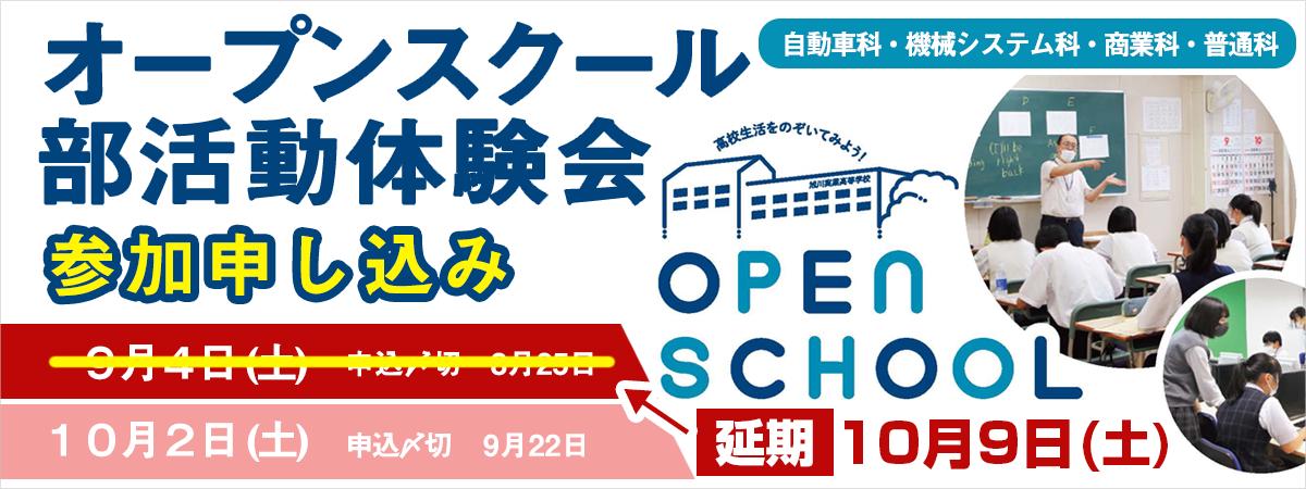 オープンスクール・部活動体験会の参加申し込み