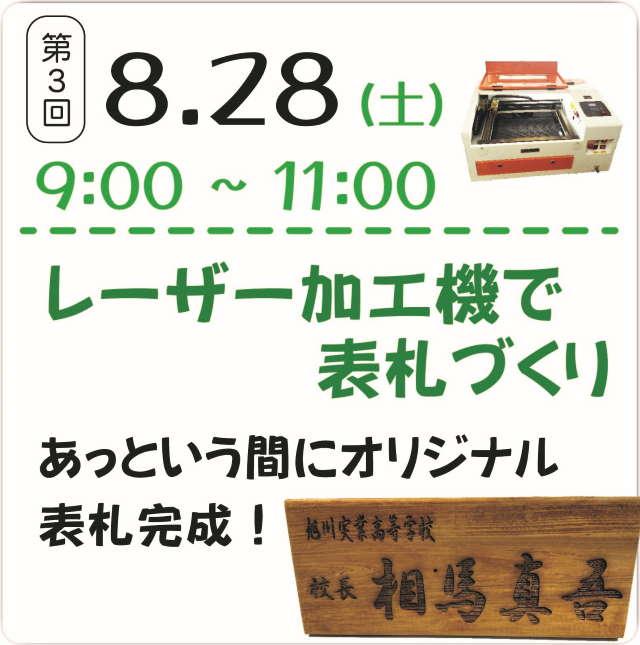 第3回 8/28(土) 9:00~11:00 レーザー加工機で表札どくり あっという間にオリジナル表札完成!
